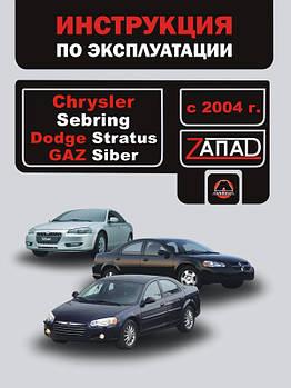 Chrysler Sebring / Dodge Stratus / Gaz Siber з 2004 р. Інструкція з експлуатації та обслуговування