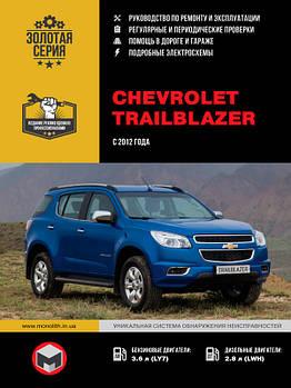 Chevrolet Trailblazer с 2012 г. Руководство по ремонту и эксплуатации