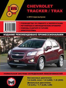 Chevrolet Tracker / Trax с 2013 г. Руководство по ремонту и эксплуатации