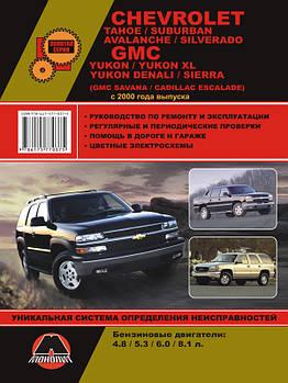 Chevrolet Tahoe / Chevrolet Saburban / Chevrolet Avalanche / Chevrolet Silverado с 2000 г. Руководство по