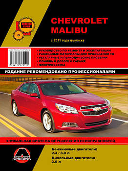 Chevrolet Malibu с 2011 г. Руководство по ремонту и эксплуатации