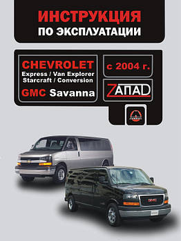 Chevrolet Express / Chevrolet Van Explorer / Chevrolet Starcraft c 2004 г. Инструкция по эксплуатации и