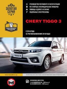 Chery Tiggo 3 с 2014 года (с учетом обновления 2018 года). Руководство по ремонту и эксплуатации