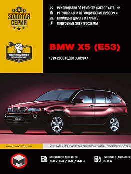 BMW Х5 (E53) 1999-2006 г. Руководство по ремонту и эксплуатации