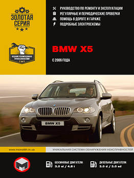 BMW Х5 с 2006 г. Руководство по ремонту и эксплуатации