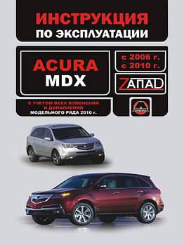 Acura MDX 2006-2010 г. Инструкция по эксплуатации и обслуживанию