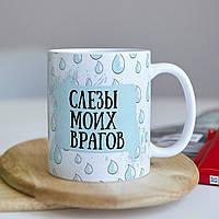 """Оригинальная женская чашка """"СЛЕЗЫ МОИХ ВРАГОВ"""" с приколом для девушки подруги подарок на день рождение"""