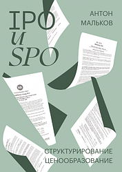 Книга IPO и SPO Структурирование, ценообразование. Автор - Антон Мальков (МИФ)