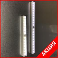 Набор - Led светильники с датчиком движения (2 шт.)