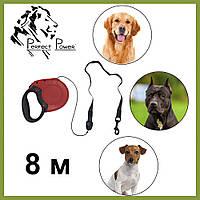 Поводок рулетка с выдвижной лентой для собак до 20 кг 8 м Механический прочный для крупных пород
