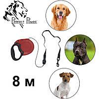 Поводок рулетка с выдвижной лентой для собак до 20 кг 8 м Механический прочный для животных для щенят