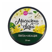 Свеча массажная 30 мл Липа+Акация