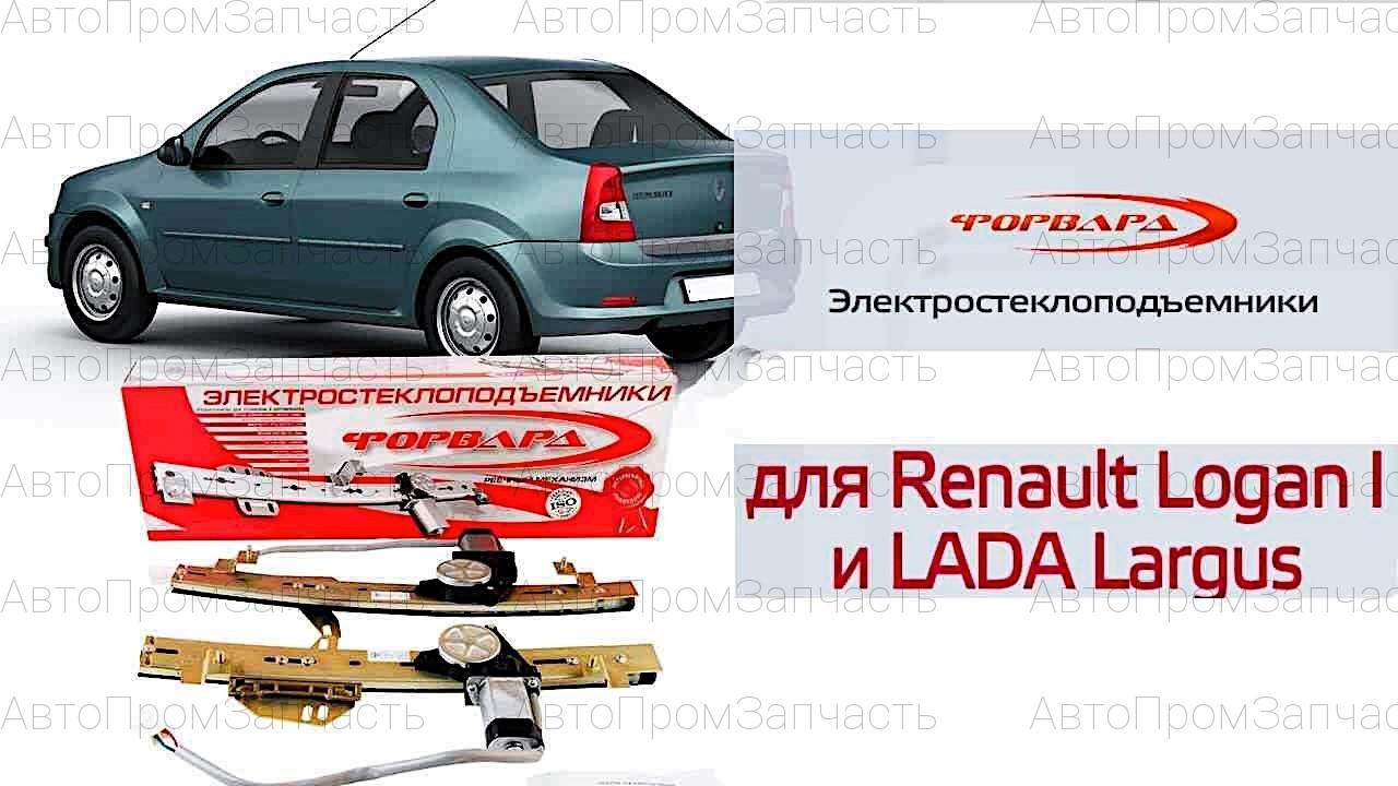 ЭлектроСтеклоподъемники Рено Логан Renault Logan I и LADA Largus (иномарки) Форвард