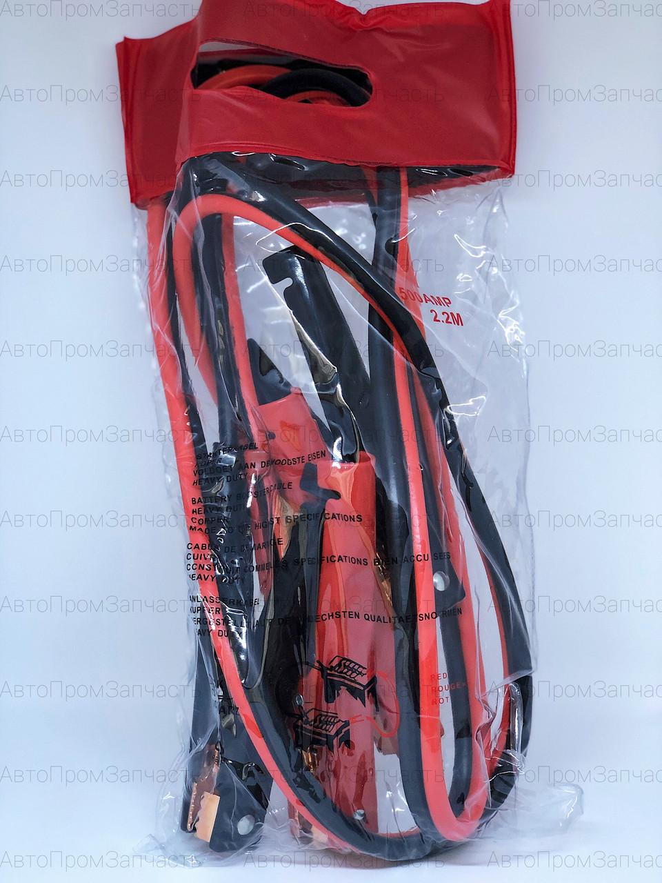 Провода прикуривателя АКБ 500A 2.2метра в упаковке