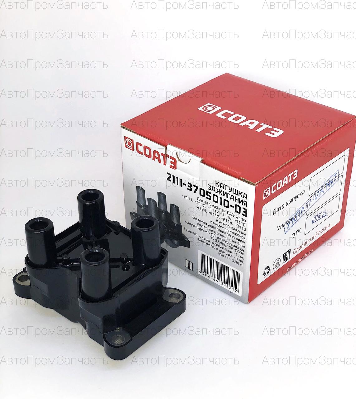 Модуль зажигания (катушка), ВАЗ-2111,2114,12 8кл 57.3705 СОАТЭ