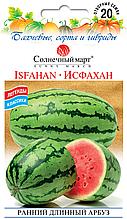 Арбуз Исфахан 20 семян