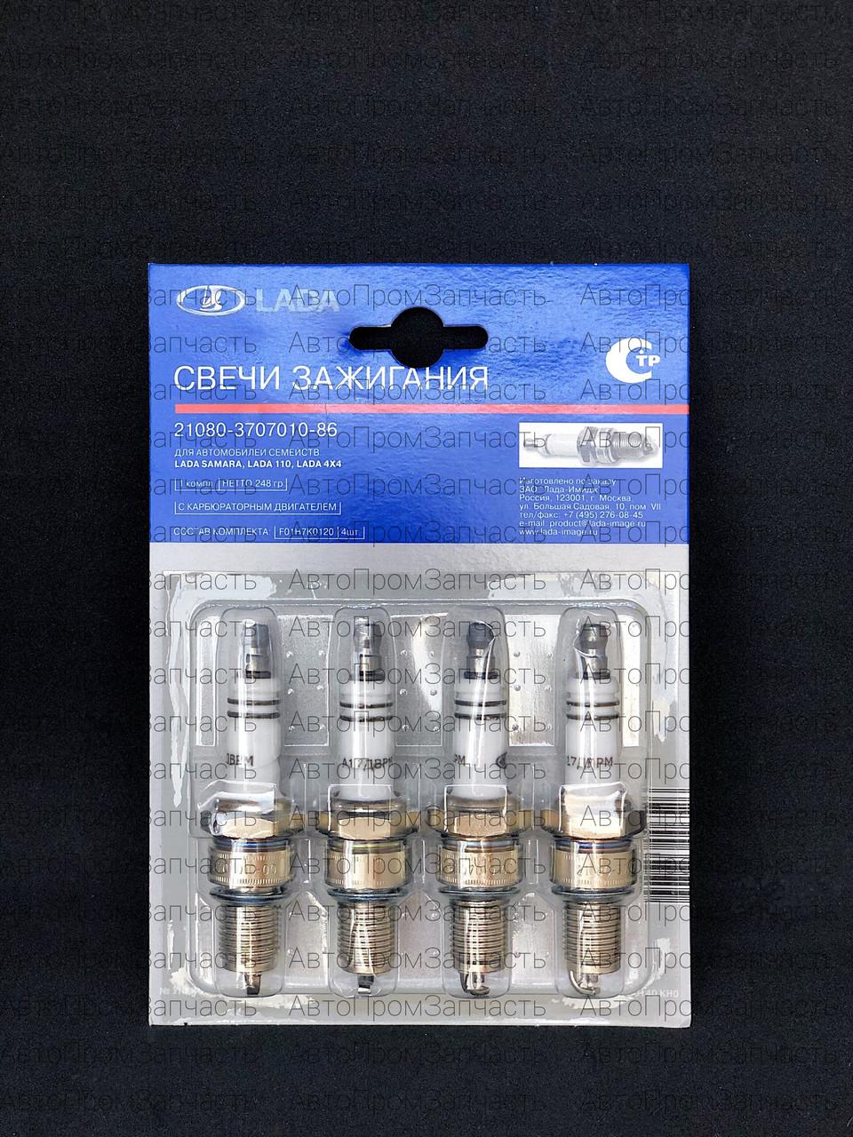 Свечи зажигания ВАЗ 2108, 2109, 21099 карбюратор АВТОВАЗ (21080-3707010-86)