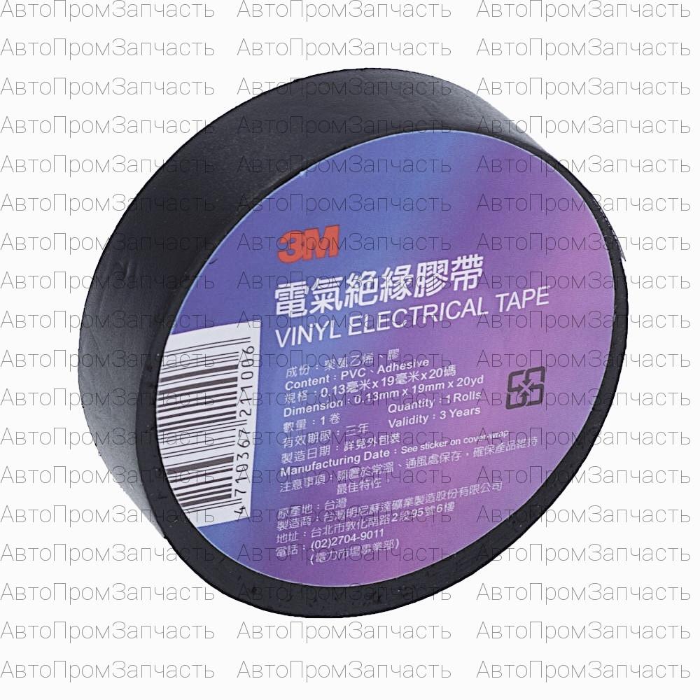 Изолента черная 3М Тайвань 20м
