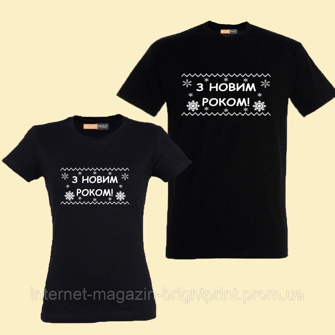 """Парний набір футболок """"З Новим Роком"""""""