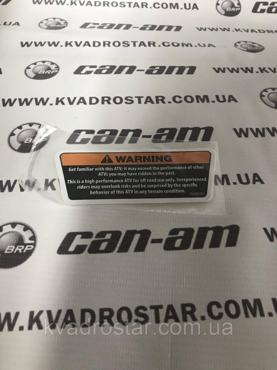 Наклейки для квадроцикла Brp Can Am Outlander №140.704905707