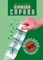 Шпаргалка для студента Биржевое дело (№ 29)