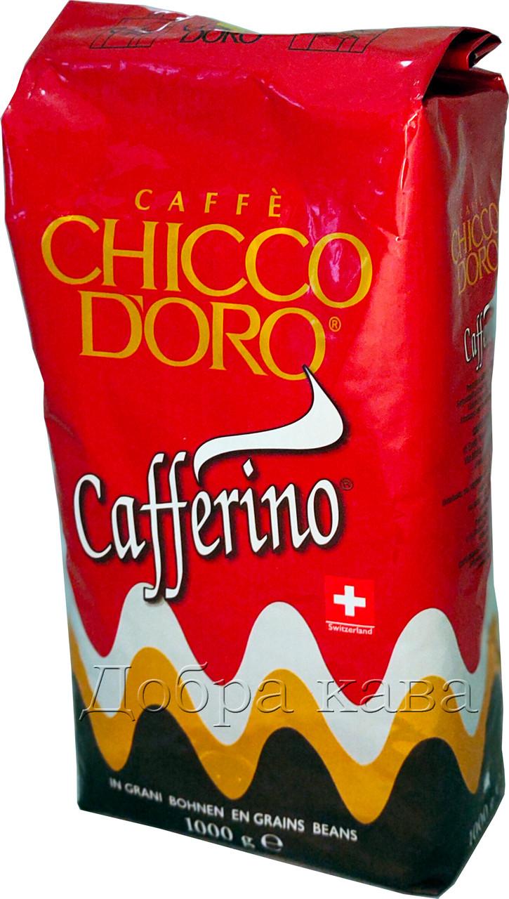 Chicco d'oro Cafferino кофе в зернах 1кг