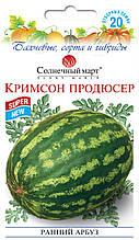 Арбуз Кримсон продюсер 20 семян