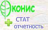Предоставление консультационных услуг по составлению статической отчетности