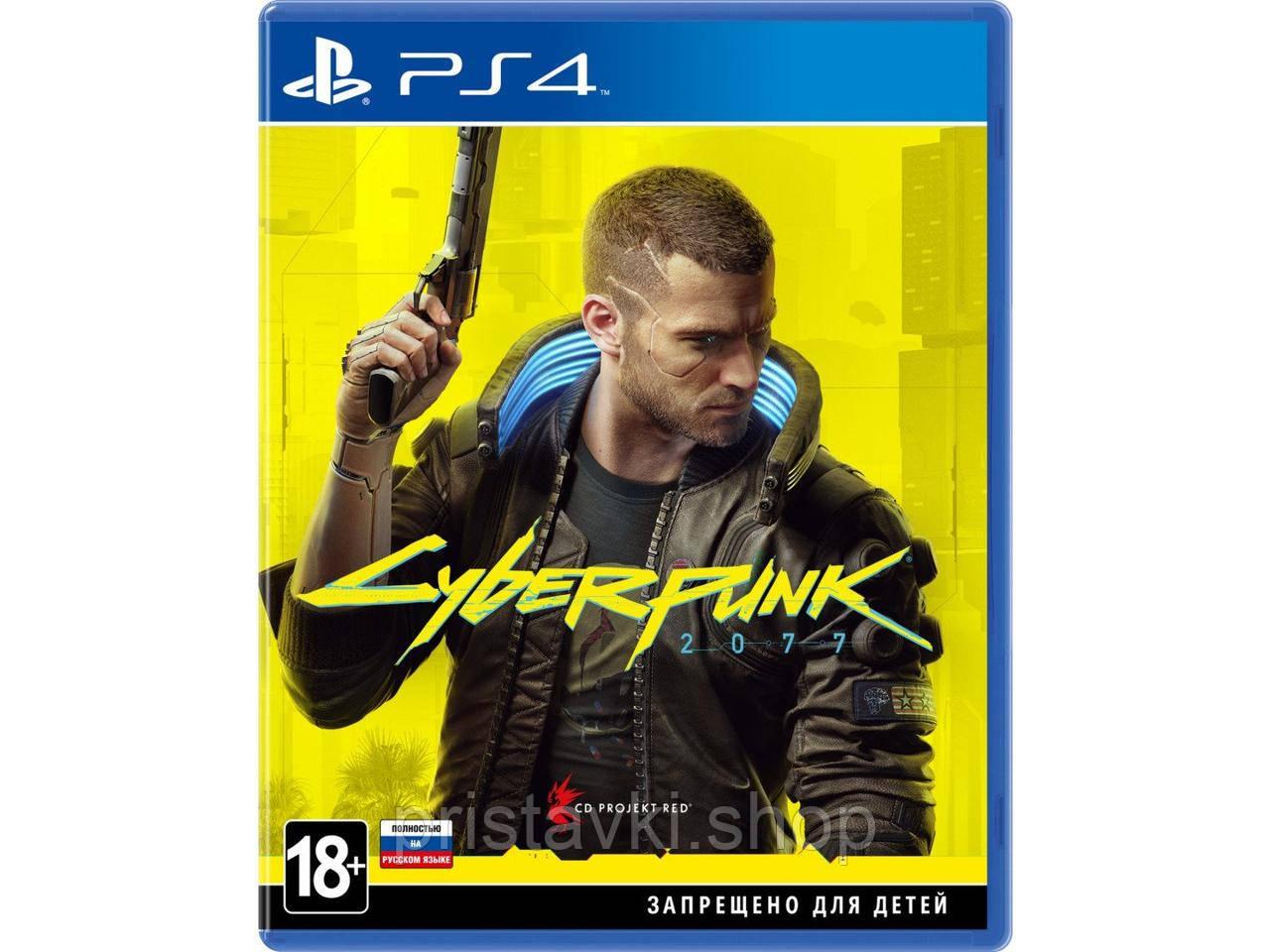 Cyberpunk 2077 PS4 \ PS5