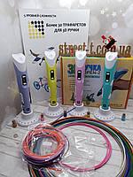 3д ручка для детей в подарок 20 м пластика и трафарет 3D ручка c LCD дисплеем набор для творчества