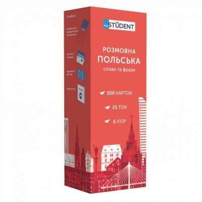 500 флеш-карток: Розмовна польська мова