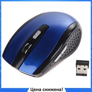 Беспроводная мышка G-109 - компьютерная мышь оптическая Синяя