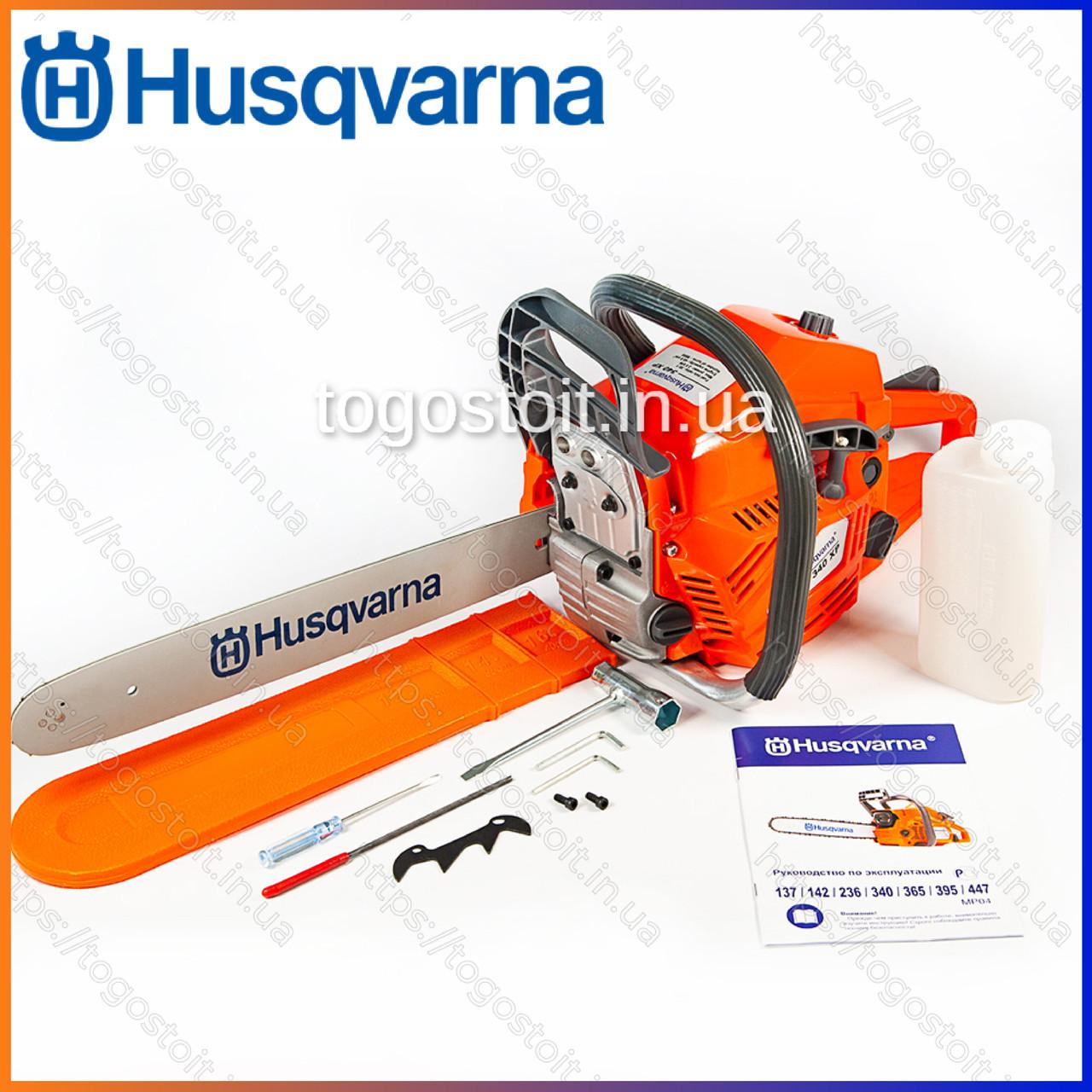 Бензопила Husqvarna 340 ХР (шина 45 см, 2.0 кВт) Цепная пила Хускварна 340 ХР. ГАРАНТИЯ 12 месяцев!