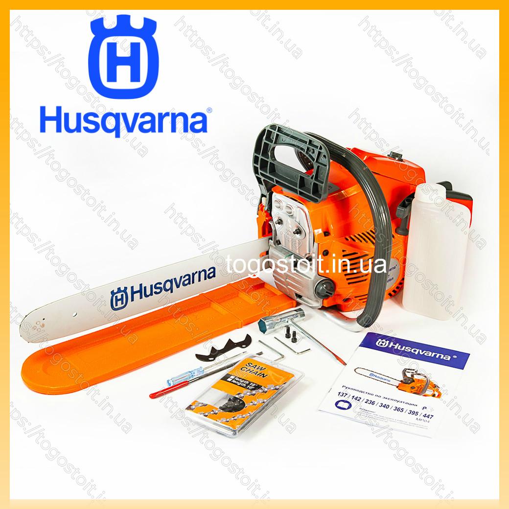 Бензопила Husqvarna 137 (шина 40 см, 4.9 кВт) Цепная пила Хускварна 137. ГАРАНТИЯ 12 месяцев!