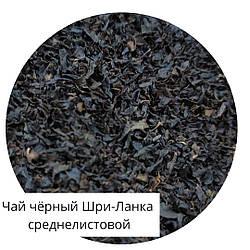 """Чай чёрный среднелистовой """"Английский завтрак"""" Шри-Ланка, 1 кг."""