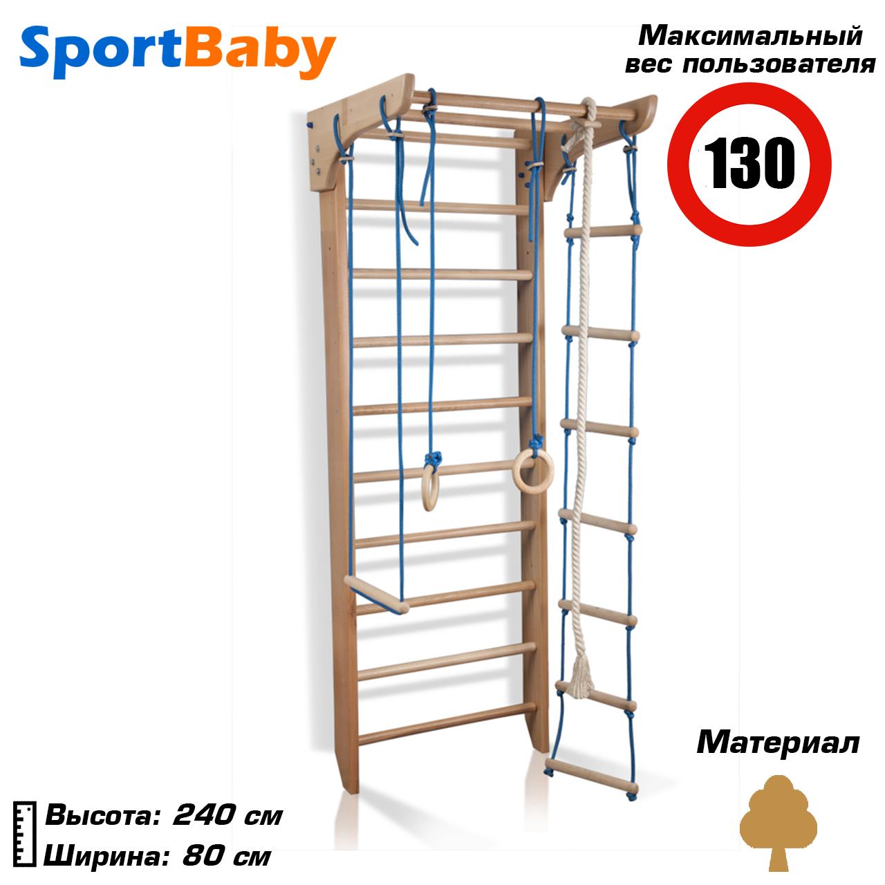Детский спортивный уголок «Bambino 2-240»