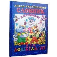 Англо-украинский словарь в картинках