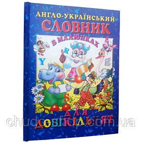 Англо-украинский словарь в картинках, укр