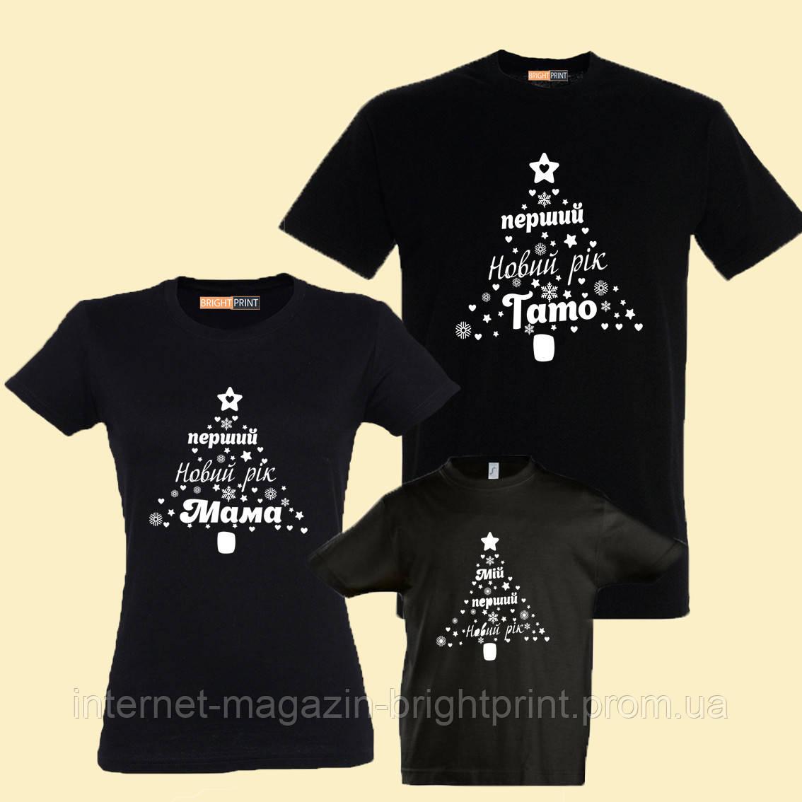 """Набір футболок """"Перший Новий Рік"""""""