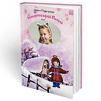 Іменна книга - вірші Ваша дитина та зима FTBKWINUA, КОД: 220677