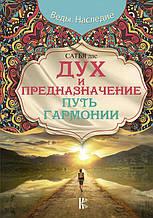 Дух і призначення Шлях гармонії Сатья Дас