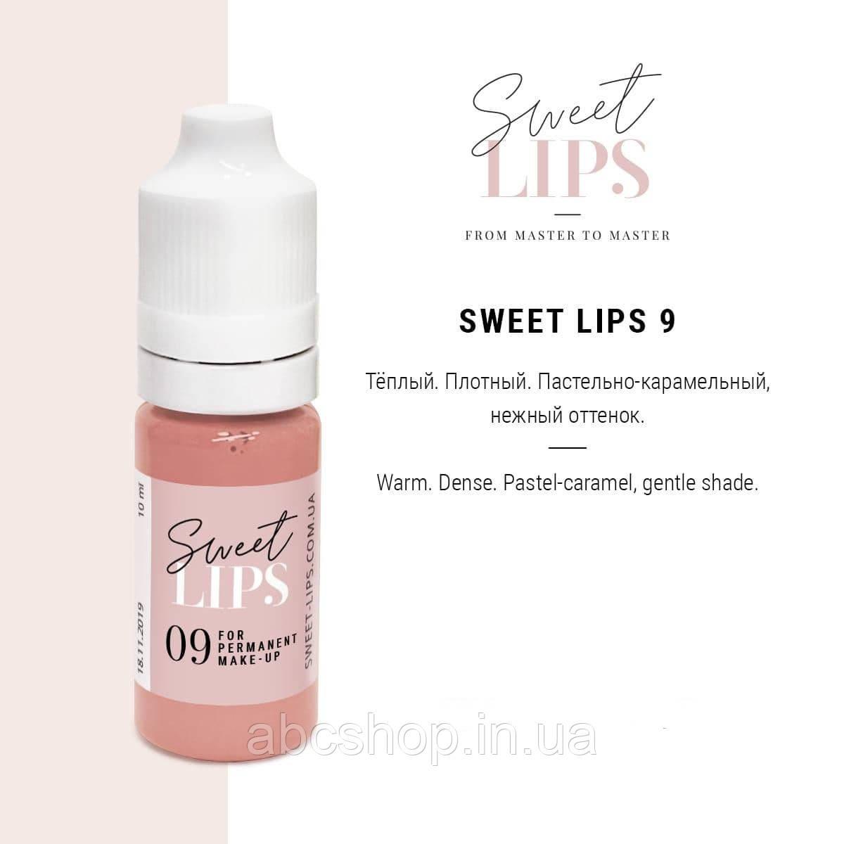 Пигмент Sweet Lips 09 (10мл)