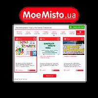 Размещение события в ТОП на сайте MoeMisto.ua