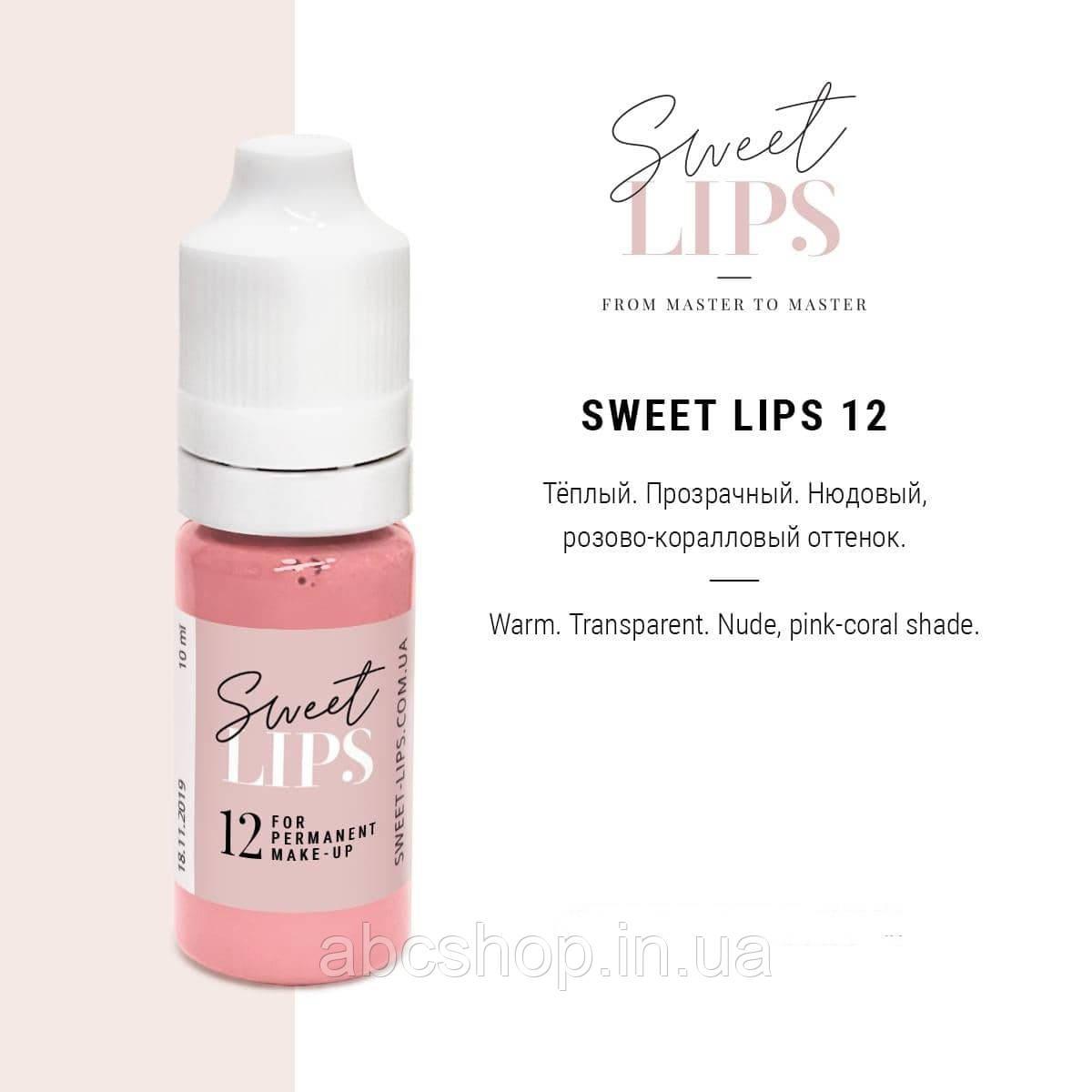Пигмент Sweet Lips 12 (10мл)