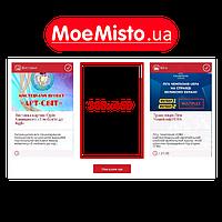 Баннерная реклама на сайте-афише Житомира MoeMisto.ua