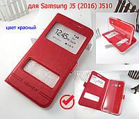 Чехол книжка Momax с вырезом для Samsung Galaxy J5 (2016) J510 красная, флип чехол самсунг джи 510