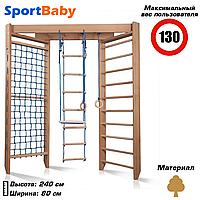 Детская спортивная стенка «Baby 4-240»
