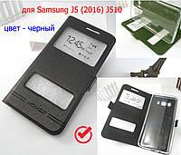 Чехол книжка Momax с вырезом для Samsung Galaxy J5 (2016) J510 черная, флип чехол самсунг джи 510
