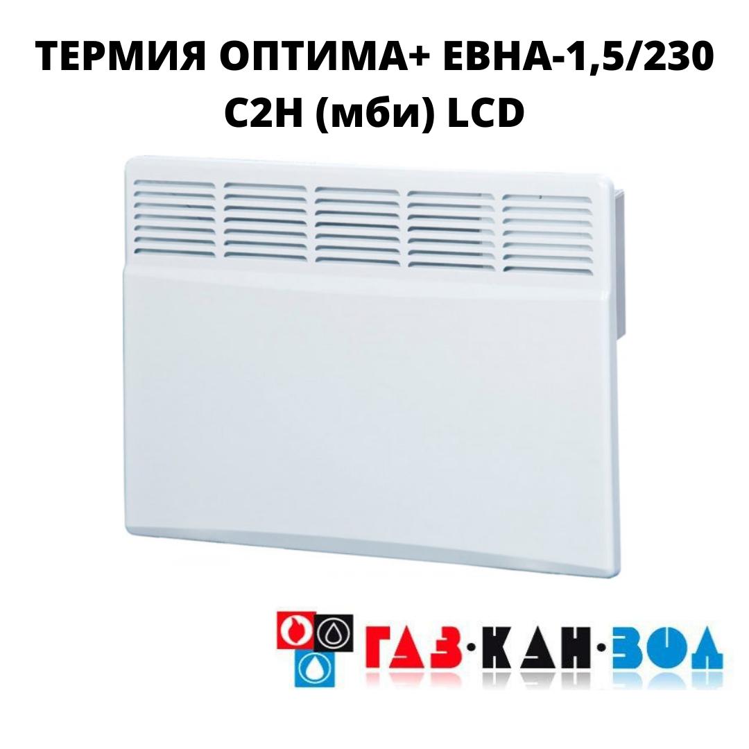 Конвектор ТЕРМИЯ ЕВНА-1,5/230 С2Н (мби)