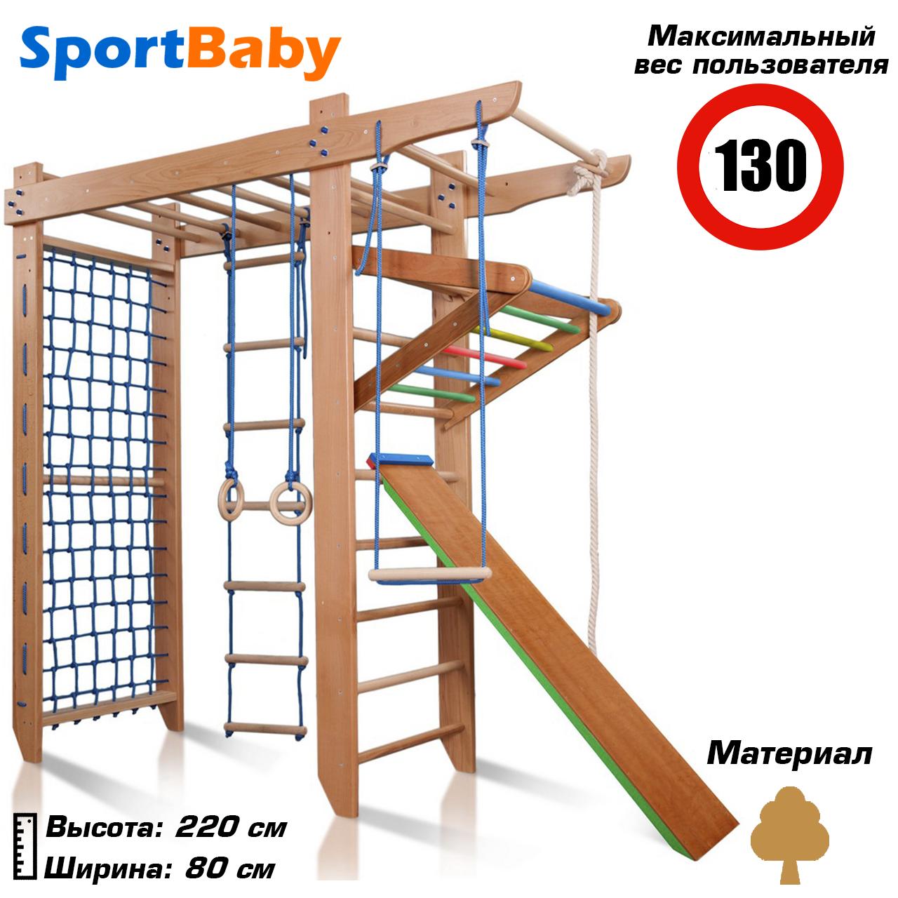 Детский спортивный уголок с рукоходом «Гимнаст-220»